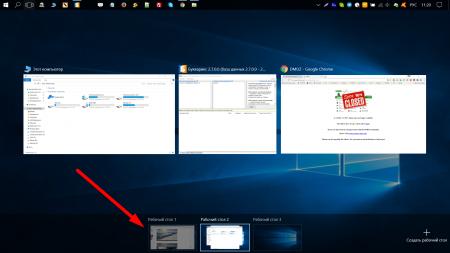 Рабочие столы Windows 10