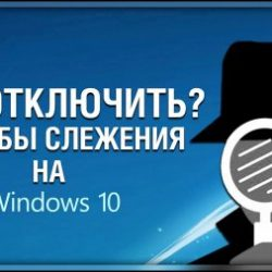 Как отключить весь шпионаж в Windows 10
