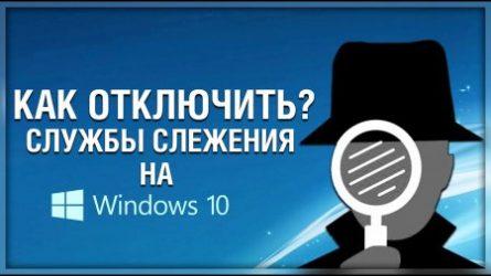 Отключаем весь шпионаж в Windows 10