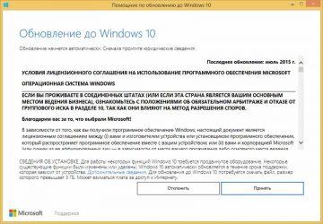 обновление с ограниченными возможностями для windows 10