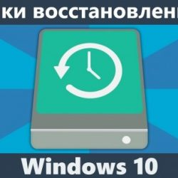Точки восстановления Windows 10