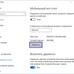 Как настроить мобильный хот спот в Windows 10