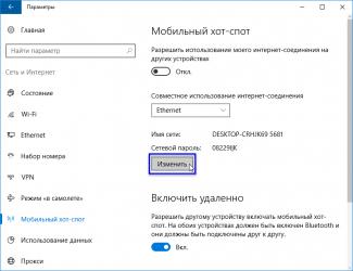 мобильный хот спот в Windows 10