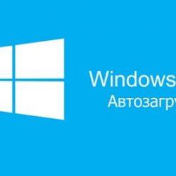 Как добавить в автозагрузку программу Windows 10