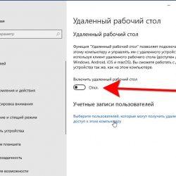 Подключение к удаленному рабочему столу Windows 10