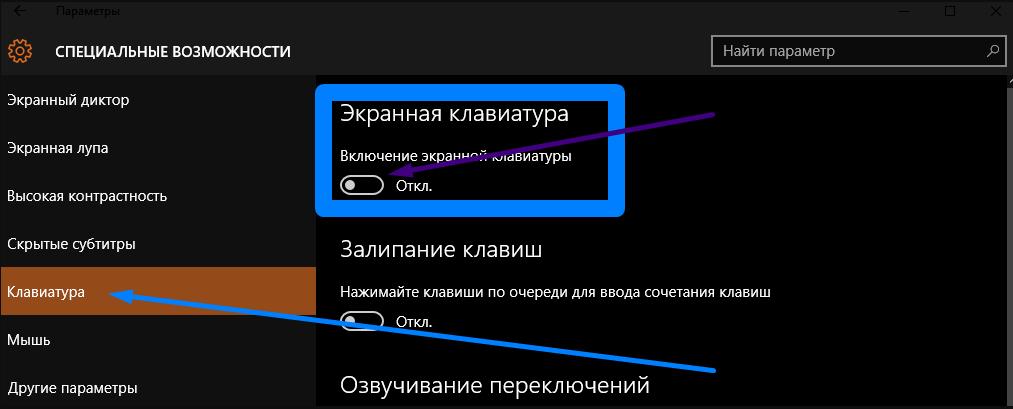 включение экранной клавиатуры с помощью параметров в виндов 10