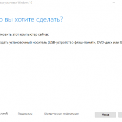 Как записать Windows 10 на флешку?
