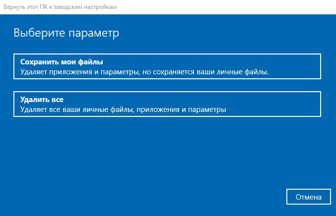 Восстановить Windows 10