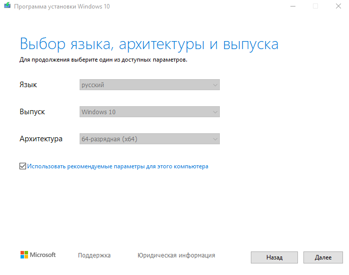 Windows 10 на флешку