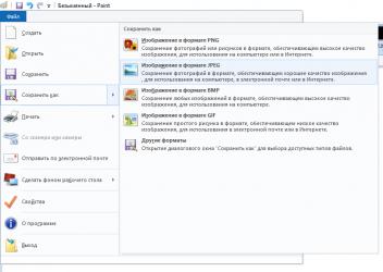 Скриншот на Виндовс 10