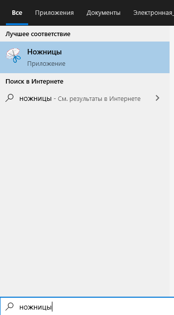 Сделать скриншот