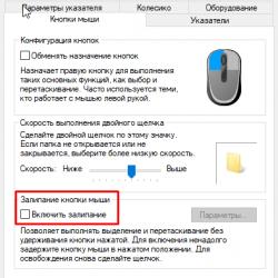 Как настроить чувствительность мыши в Windows 10