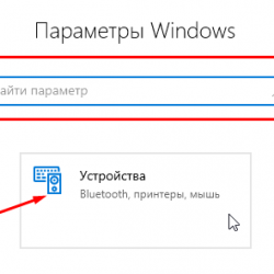 Как включить Bluetooth на Windows 10