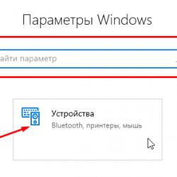 Как включить Bluetooth на Windows 10